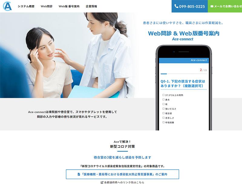 エースコネクト紹介サイト